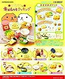 カピバラさんキュルッとクッキング 8個入BOX (食玩・ガム)