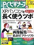 日経 PC (ピーシー) ビギナーズ 2007年 11月号 [雑誌]