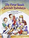 My First Book of Jewish Holidays (ArtScroll Youth) [Hardcover]