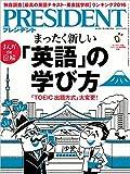 PRESIDENT (プレジデント) 2016年 3/14号 [雑誌]