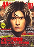 MOVIE STAR (ムービー・スター) 2008年 06月号 [雑誌]