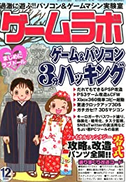 ゲームラボ 2011年 12月号 [雑誌]