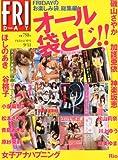 FRIDAY (フライデー) 9月11日増刊号 オール袋とじ 2010年 9/11号 [雑誌]