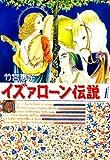 イズァローン伝説 (1) (中公文庫―コミック版)