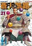 蒼天航路(21) (モーニングコミックス)