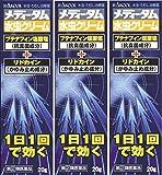 【指定第2類医薬品】メディータム水虫クリーム 20g ×3