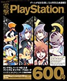電撃PlayStation Vol.600 【アクセスコード付き】<電撃PlayStation> [雑誌]