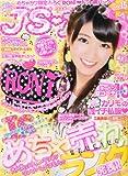 JSガール Vol.15 2013年8月号