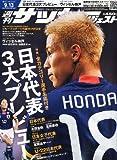 サッカーダイジェスト 2011年 9/13号 [雑誌]