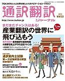 通訳翻訳ジャーナル 2012年 01月号 [雑誌]
