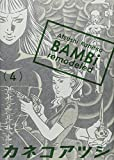 BAMBi 4 remodeled (ビームコミックス)