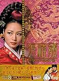 張禧嬪[チャン・ヒビン] DVD-BOX8