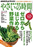 NHK 趣味の園芸 やさいの時間 2015年 4月号 [雑誌] NHKテキスト