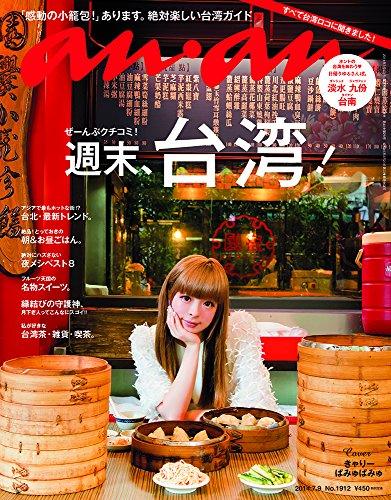 an・an (アン・アン) 2014年 7/9号 [雑誌]