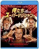 俺たちスーパーマジシャン [Blu-ray]
