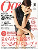Oggi (オッジ) 2011年 10月号 [雑誌]