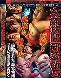 女体拷問研究所 5 DDNG-005