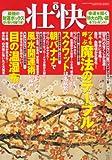 壮快 2008年 01月号 [雑誌]