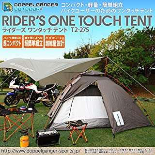DOPPELGANGER OUTDOOR 2人用 ライダーズワンタッチテント T2-275 バイク積載OK! 56cm収納 重量2.1kg
