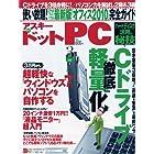 ASCII.PC ( アスキードットピーシー ) 2010年 03月号 [雑誌]