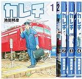 カレチ コミック 1-4巻 セット (モーニングKC)