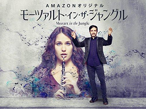 「モーツァルト・イン・ザ・ジャングル」シーズン2 予告編(字幕版)