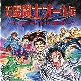 五霊闘士オーキ伝 / 土門 弘幸 のシリーズ情報を見る