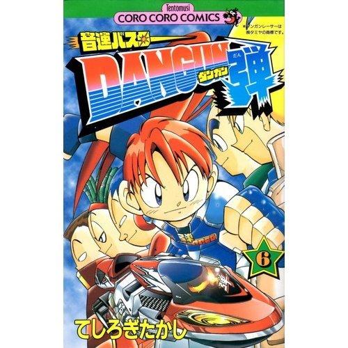 音速バスターDANGUN弾 第6巻 (てんとう虫コミックス)