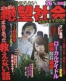 あなたの知らないニッポン絶望社会希望なき下流の宴スペシャル (コアコミックス 350)