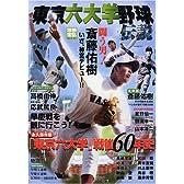 東京六大学野球伝説―闘う男!斎藤佑樹いざ、神宮デビュー!! (別冊宝島 1422)