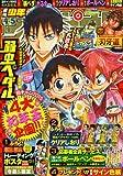 週刊少年チャンピオン2015年1月12+15日号(4+5号)