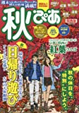 秋ぴあ 関西版 2016―季節限定ぴあ (ぴあMOOK関西)