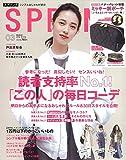 SPRiNG(スプリング) 2016年 03 月号 [雑誌]