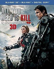 オール・ユー・ニード・イズ・キル 3D & 2D ブルーレイセット(初回数量限定生産/2枚組/デジタルコピー付) [Blu-ray]
