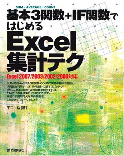 基本3関数+IF関数ではじめる Excel集計テク