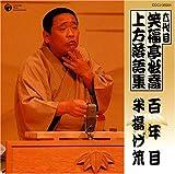 六代目 笑福亭松喬 上方落語集「百年目」「米揚げ笊」
