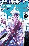 マギ 24 (少年サンデーコミックス)