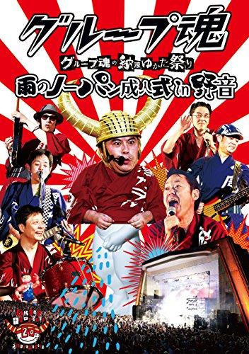 グループ魂の納涼ゆかた祭り ~雨のノーパン成人式 in 野音~ [DVD]