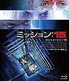 ミッション:15 Blu-ray