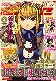 月刊 comic alive (コミックアライブ) 2009年 02月号 [雑誌]