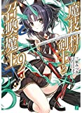魔技科の剣士と召喚魔王<ヴァシレウス>9 (MF文庫J)