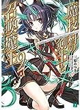 魔技科の剣士と召喚魔王 9