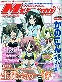 Megami MAGAZINE (メガミマガジン) 2010年 01月号 [雑誌]
