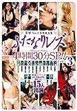 業界No.1ふたりなレズ名場面全集 4時間30分SP!!PART3 [DVD]