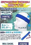 【送料無料】冷え冷え ヘッドクール☆日本製 高性能素材使用 頭部まわりすべてが涼しい♪ レッド