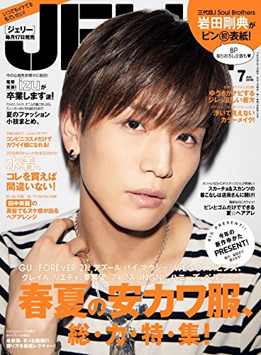 JELLY(ジェリー) 2016年 07月号 EXILE/三代目J Soul Brothers 岩田剛典 表紙 [雑誌]