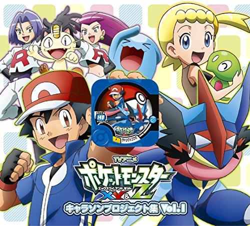 アニメ「ポケットモンスターXY&Z」キャラソンプロジェクト集vol.1(完全生産限定盤)(DVD付)