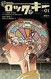 ロック&キー / ジョーヒル のシリーズ情報を見る