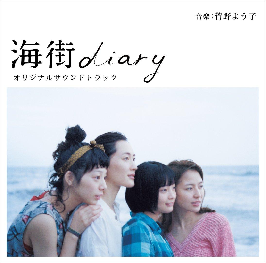 海街diary サウンドトラック