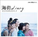 海街diary オリジナルサウンドトラック Soundtrack